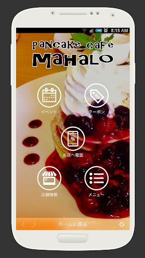 パンケーキカフェ MaHaLo -マハロ-