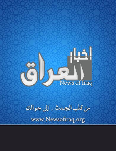News Of Iraq أخبار العراق
