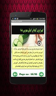 Sabzion k Fawaid screenshot
