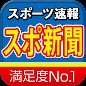 速報スポーツ新聞~イチバン人気のスポーツニュースアプリ~
