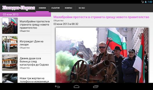 Пловдив Портал - screenshot thumbnail