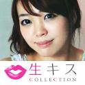 【無料】生キスコレクション 愛乃まーに - 妹ver icon