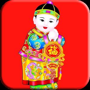 中国の新年の着メロ