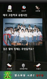 소름2 - screenshot thumbnail