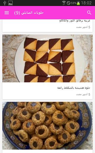 حلويات مغربية بمتياز Halawiyat