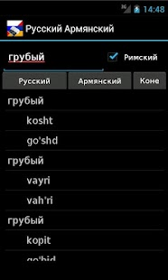 Armenian Russian Dictionary- screenshot thumbnail