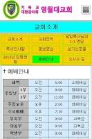 Screenshot of 영월대교회