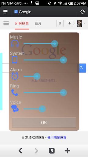 玩免費工具APP|下載轉盤音量 - 專業版金鑰 app不用錢|硬是要APP