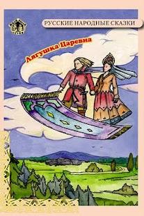 Аудио Книга Царевна Лягушка