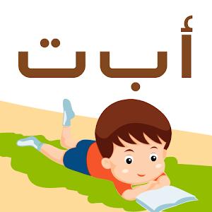 كتاب مفردات الحروف الأبجدية