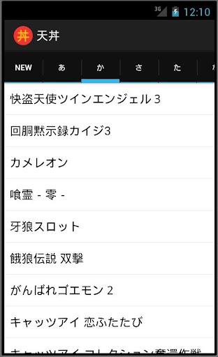 天丼(パチスロ天井期待値情報)