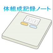 体組成記録ノート