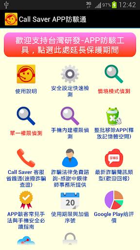 正宗台灣研發-APP 防駭通-防惡意程式 防詐騙