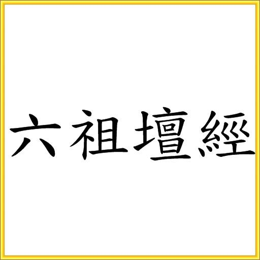 六祖壇經 LOGO-APP點子