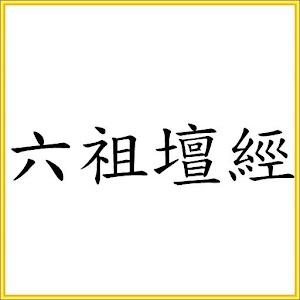 六祖壇經 教育 App LOGO-APP試玩