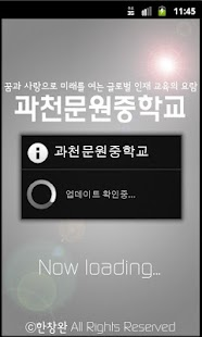 MunWon Middle School - screenshot thumbnail