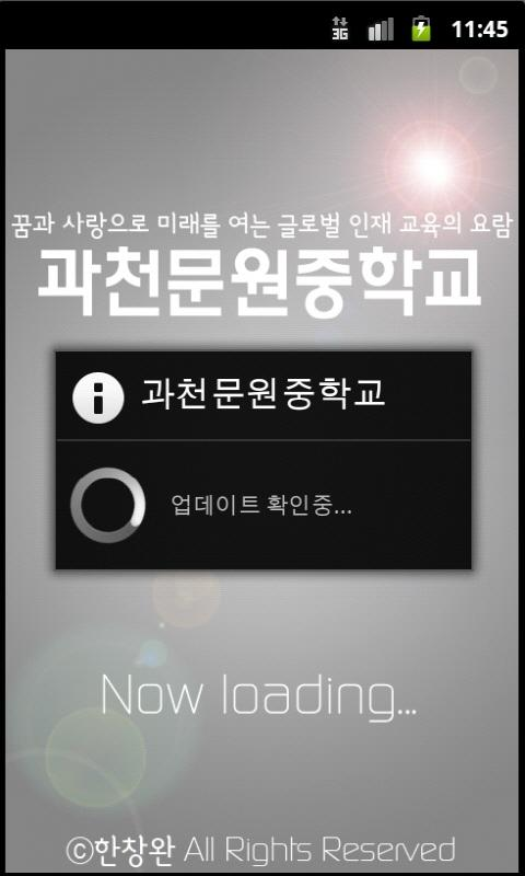MunWon Middle School- screenshot