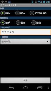 カラオケ番号検索 - screenshot thumbnail