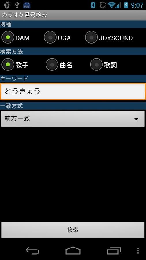 カラオケ番号検索 - screenshot