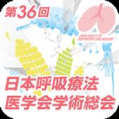 第36回日本呼吸療法医学会総会 Mobile Planner
