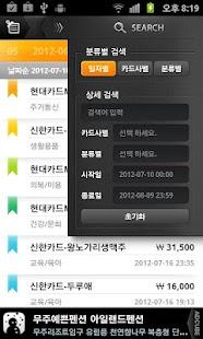카드생활 (자동 가계부)- screenshot thumbnail