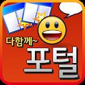 웹툰 & 인기동영상 & 쇼핑 – 다함께 포털 logo