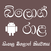 BlogRala - Sinhala Blog Reader