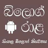 BlogRala - Sinhala Blog Reader