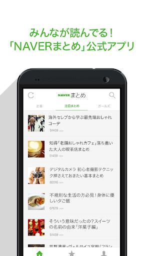 NAVERまとめリーダー - 「NAVERまとめ」公式アプリ