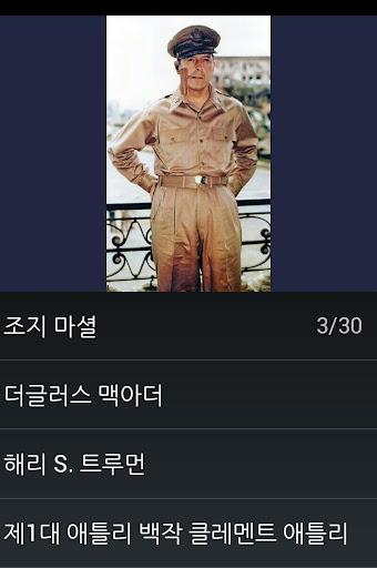한국 전쟁 퀴즈 퀴즈