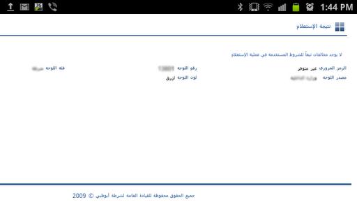 الإمارات المرورية d-6vk1XwELptU2vYbOJT