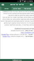 Screenshot of עליתי על טרמפ