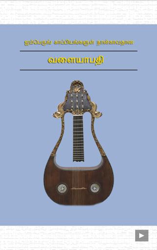 Valayapathi