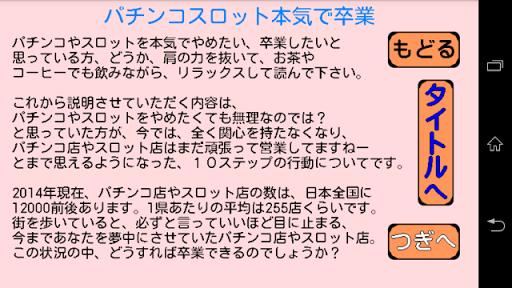 パチンコスロット本気で卒業 LITE版 【禁パチ禁スロ】
