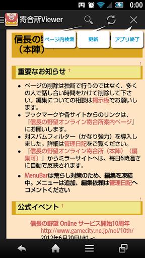 玩娛樂App|寄合所Viewer免費|APP試玩