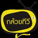 กล้วยทีวี ดูทีวีออนไลน์ icon
