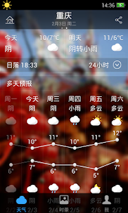 墨迹天气 - screenshot thumbnail