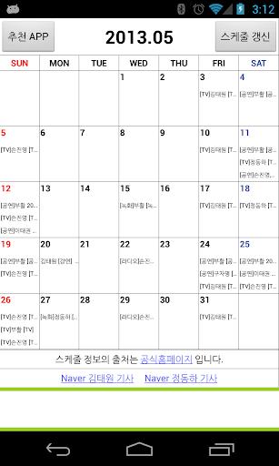 BOOHWAL Schedule