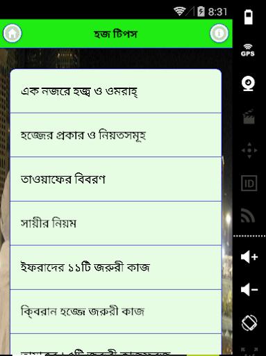 Hajj Tips in Bangla হজ্ব টিপস
