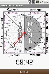 Византийские часы- screenshot thumbnail