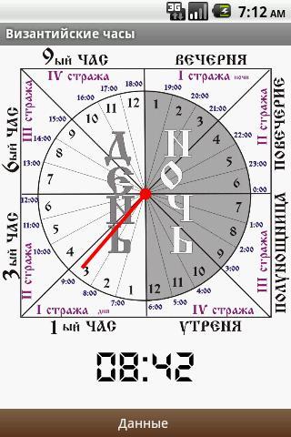 Византийские часы - screenshot