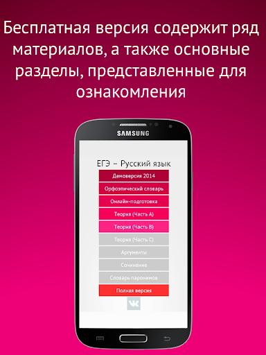 ЕГЭ – Русский язык Лайт