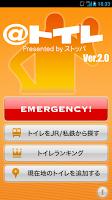 Screenshot of @トイレ
