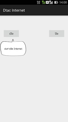 DtacInternet
