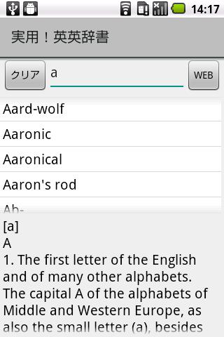 実用!英英辞書