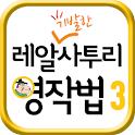 레알기발한사투리영작법3 icon