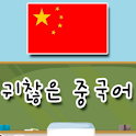 중국어 틈틈이 매시간학습 (뇌깨움학습) logo