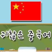 중국어 틈틈이 매시간학습 (뇌깨움학습)
