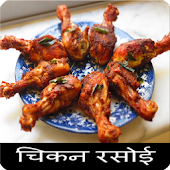 chicken recipes in hindi