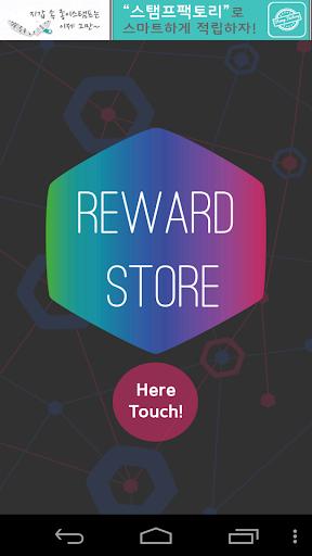 리워드 스토어 광고 리워드 앱 게임하고 상품 받아가자